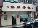 上海。美食历险记 (上篇)