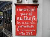 【泰国】泰国曼谷民武里老市集图书馆 - Min Buri Old Market Library