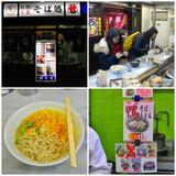 6招分享:在日本,如何吃得便宜?