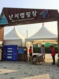 在首尔不去烤肉店,来烧烤场自己烤!:兰芝汉江公园露营场