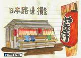 日本路边摊体验