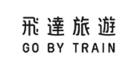 飞达旅游Go By Train优惠