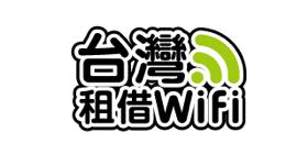 台灣租借WiFi優惠