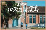 【台灣火車環島】Day1:雲林──被遺忘的漫活小城市