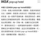 來去IKEA住一晚!快閃旅店入住心得