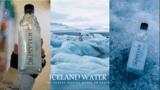 冰島人引以為傲的水