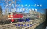 【西伯利亚列车】北京→莫斯科  自己买票更便宜! 56折