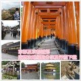 京都及京都近郊遊玩攻略經驗分享及行程下載