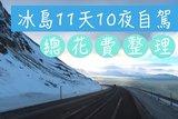 2019【冰岛】支出整理,11天10夜自驾环岛总花费。