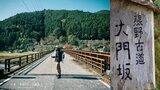 《 熊野古道-中邊路 ‧ 楓葉季 》